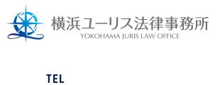 横浜ユーリス事務所 横浜市中区大通り18KRCビル 403B [TEL] 045-651-6635