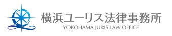 横浜ユーリス法律事務所