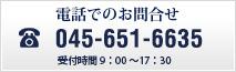 電話でのお問合せ 045-651-6635 受付時間 9:00~17:30